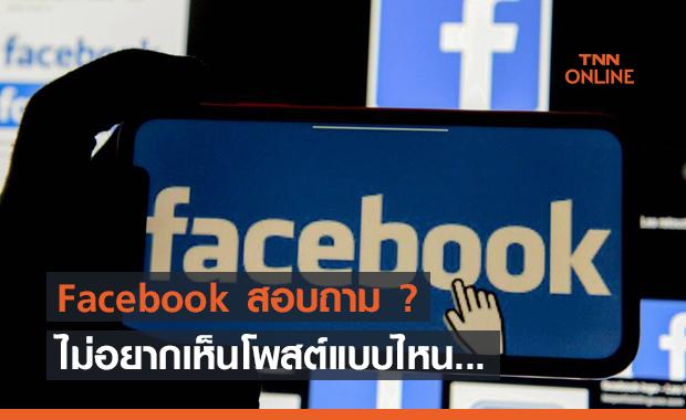 Facebook เตรียมปรับการเห็นโพสต์ครั้งใหญ่ !!