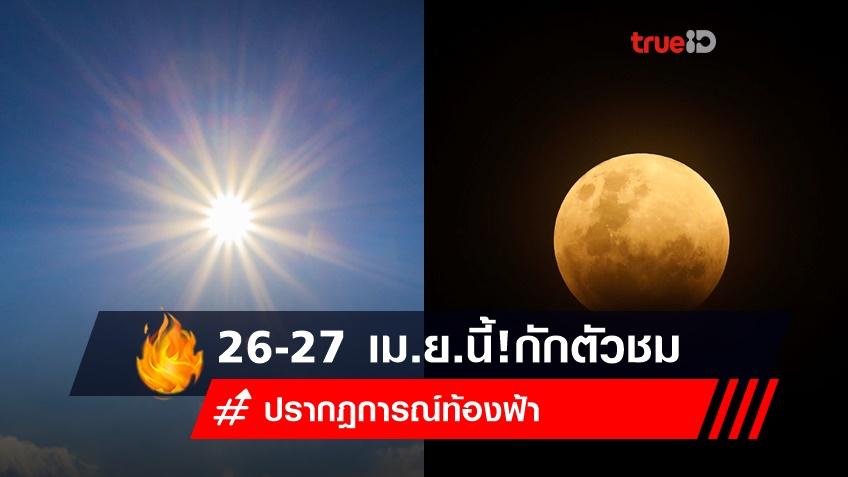 ชม 'ดวงอาทิตย์ตั้งฉาก- Super Full Moon' ใกล้โลกที่สุด