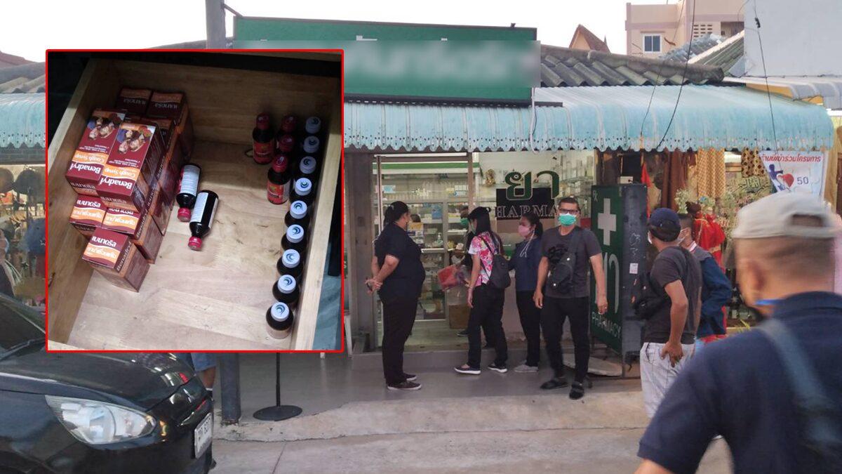 บุกจับร้านขายยา ลอบขายยาแก้ไอให้วัยรุ่น ผสมน้ำใบกระท่อม 4x100
