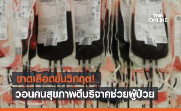 สภากาชาด ขาดเลือดขั้นวิกฤติ วอนคนไทยสุขภาพดีบริจาค