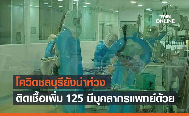 พุ่งไม่หยุด! ชลบุรี ติดเชื้อเพิ่ม 125 มี 8 รายเป็นบุคลากรแพทย์