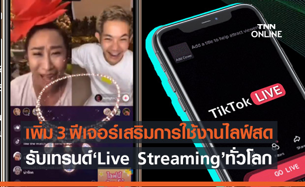 TikTok ปล่อย 3 ฟีเจอร์ใหม่รับเทรนด์ Live Streaming ทั่วโลก