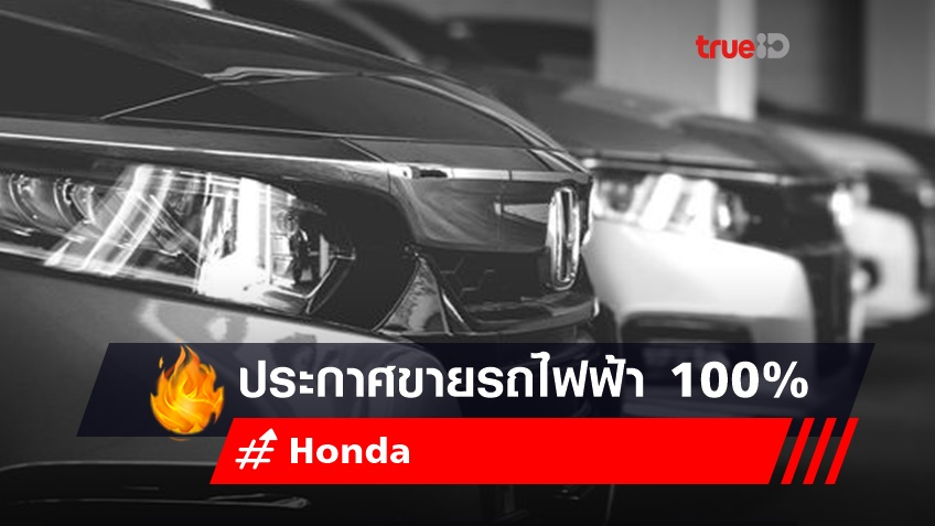 Honda ขายรถไฟฟ้า 100% ในปี 2040