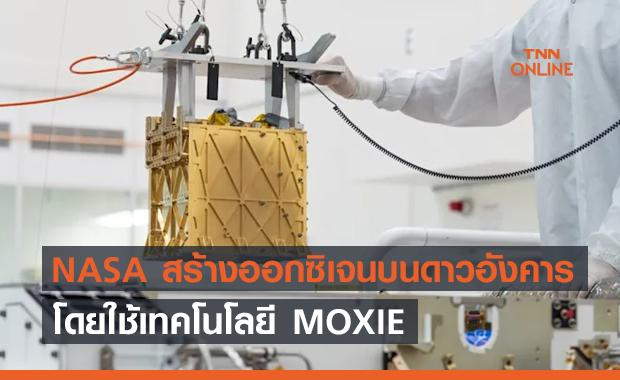 NASA เตรียมใช้ MOXIE เปลี่ยนอากาศดาวอังคารให้เป็นออกซิเจน