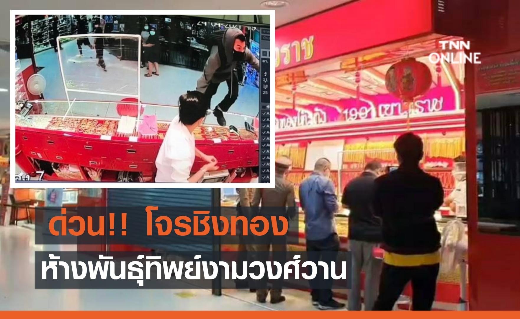 ด่วน! คนร้ายบุกเดี่ยวชิงทรัพย์ร้านทอง ในห้างดังย่านงามวงศ์วาน