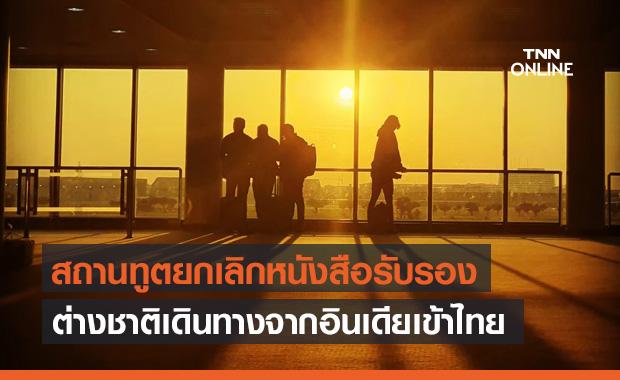 สถานทูต ยกเลิก-ระงับการออกหนังสือรับรองต่างชาติ จากอินเดียเข้าไทย
