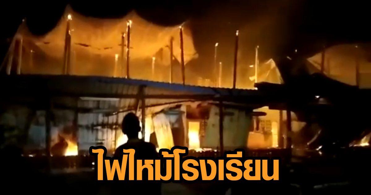 เสียหายหนัก ไฟไหม้อาคารโรงเรียนบ้านหนองไม้ยางดำ พิษณุโลก สาเหตุยังไม่ทราบแน่ชัด