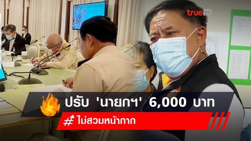 สั่งปรับจริง! 6,000 บาท 'พล.อ.ประยุทธ์' ไม่สวมหน้ากากขณะประชุม