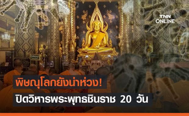 พิษณุโลกยังน่าห่วง! วัดใหญ่ปิดวิหารหลวงพ่อพระพุทธชินราช 20 วัน
