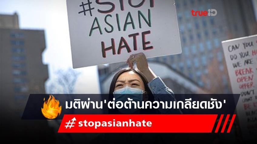 'ไบเดน' ชมวุฒิสภาฯ ลงมติผ่านร่างกฎหมาย 'ต่อต้านความเกลียดชังต่อคนเอเชีย'