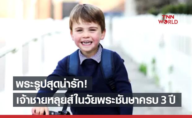 พระรูปสุดน่ารัก! เจ้าชายหลุยส์ พระชันษา 3 ปี เสด็จไปโรงเรียนวันแรก