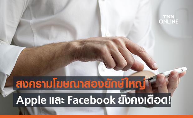 Apple Vs Facebook สงคราม Ad tracking ยังคงเดือด!