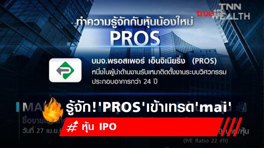 มาทำความรู้จัก! PROS เข้าเทรด mai ในวัน 27 เม.ย.นี้ จำนวนหุ้น IPO 140 ล้านหุ้น