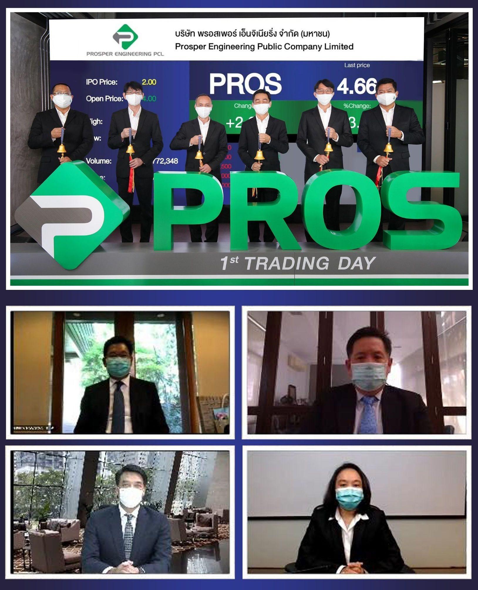 PROS เปิดซื้อขาย หุ้น IPO วันแรก ราคาพุ่ง 100% ย้ำพื้นฐานแข็งแกร่งฝ่าพิษเศรษฐกิจ