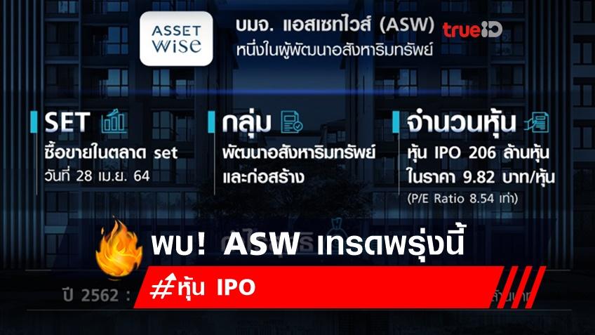 พบ! ASW เทรดพรุ่งนี้ - เสนอขาย หุ้น IPO มั่นใจกระแสตอบรับคึกคัก