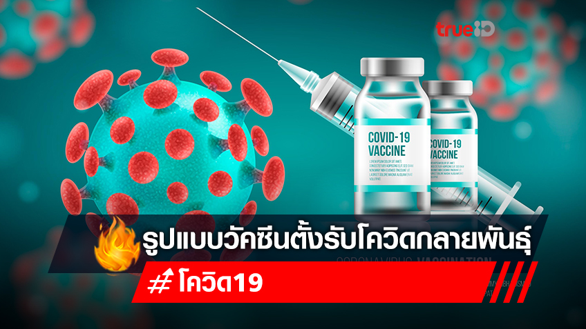 4 รูปแบบวัคซีนโควิด-19 ตั้งรับไวรัสกลายพันธุ์