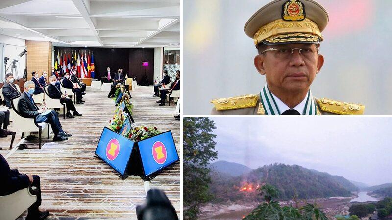 """เผด็จการพม่าออกลาย พิจารณา5ฉันทามติอาเซียน """"หลังชาติสงบ"""" เคเอ็นยู-ทัพพม่าดวลสนั่นสาละวิน"""