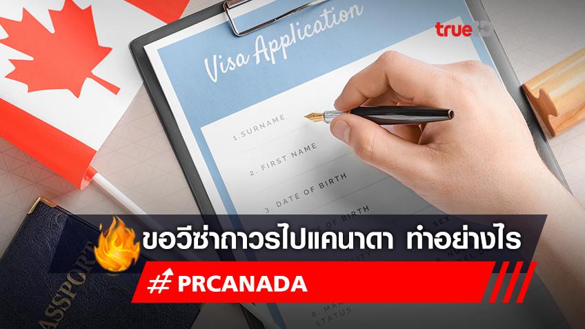 PR Canada : แนวทางขอวีซ่าถาวรแคนาดาที่ควรรู้