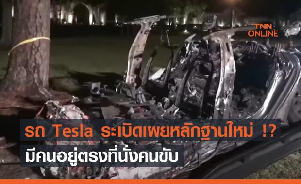 รถ Tesla ระเบิดเผยหลักฐานใหม่ !? มีคนอยู่ตรงที่นั่งคนขับ