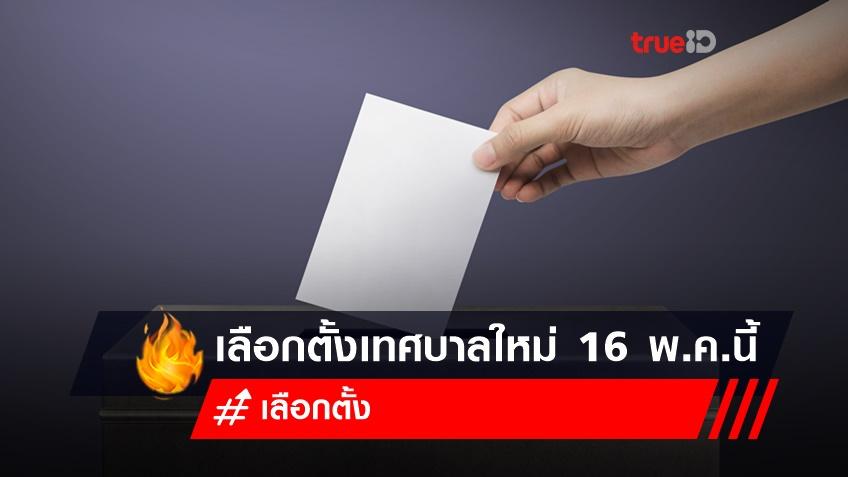 เลือกตั้งเทศบาลใหม่ 37 จังหวัด 16 พ.ค.นี้ ชี้ พบบัตรปลอม-บัตรเขย่ง