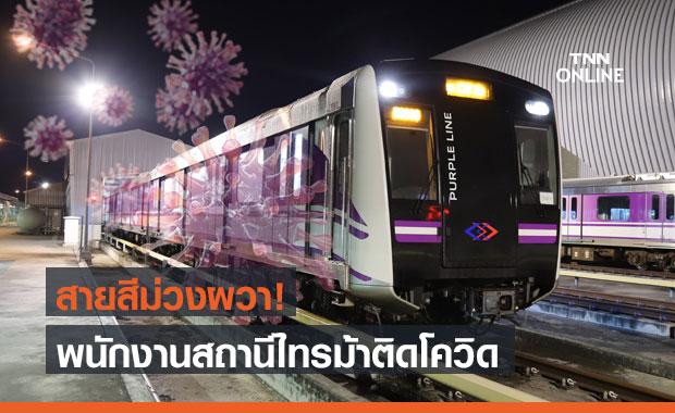 MRT แจ้งพนักงานรถไฟฟ้าสายสีม่วง สถานีไทรม้า ติดเชื้อโควิด-19
