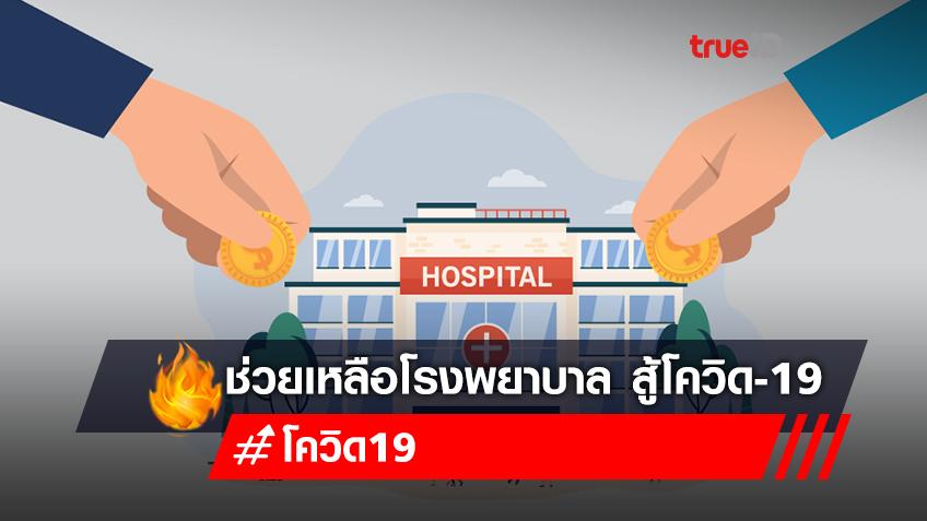 รวมบริจาคช่วยคลัสเตอร์โรงงานแคลคอมพ์ และโรงพยาบาลสนาม ม.ศิลปากร และโรงพยาบาลอื่นๆ สู้วิกฤตโควิด-19 (อัปเดต 24 พ.ค.)