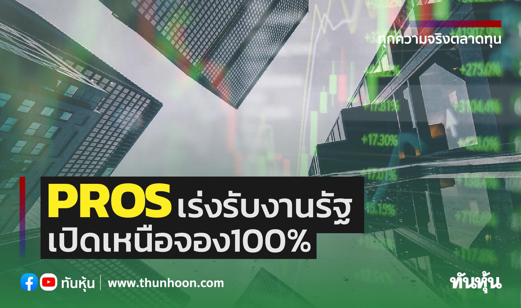 PROS เร่งรับงานรัฐ เปิดเหนือจองหุ้น IPO 100%