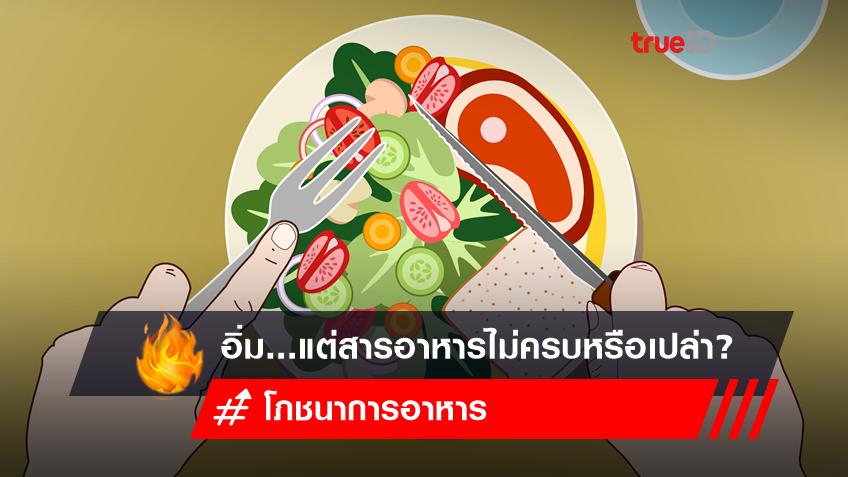 กักตัวอยู่บ้าน 'โภชนาการต้องครบ' อร่อยมีประโยชน์ กับเมนูเชฟแคร์ ทางเลือกสุขภาพในยุคโควิด
