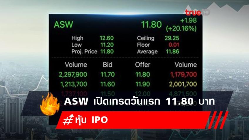 ASW เปิดเทรดวันแรก 11.80 บาท สูงกว่าราคา IPO 20.16%