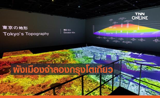 ผังเมืองจำลองกลางกรุงโตเกียว ช่วยออกแบบสิ่งก่อสร้างป้องกันภัยพิบัติ