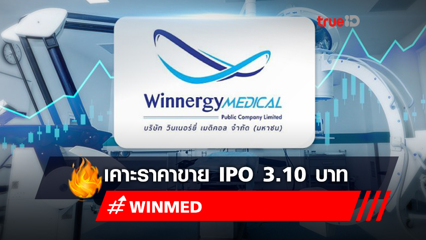 """WINMED"" เคาะราคาขาย IPO 3.10 บาท มั่นใจนักลงทุนให้การตอบรับดี"