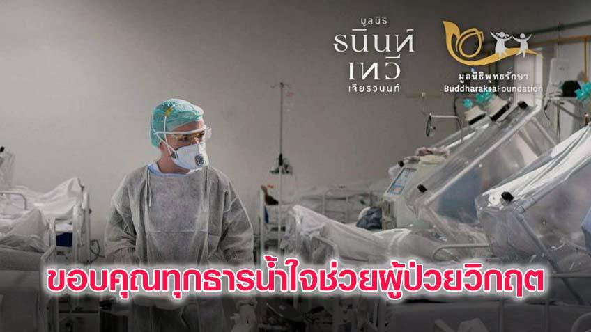 มูลนิธิพุทธรักษา มูลนิธิธนินท์ เทวี เจียรวนนท์ ขอบคุณทุกธารน้ำใจ ร่วมบริจาคเครื่องช่วยหายใจ รองรับผู้ป่วยวิกฤตโควิด-19