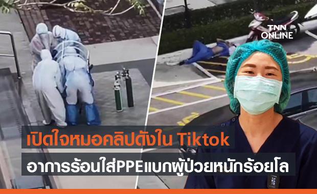 เปิดใจหมอใส่ชุด PPE แบกผู้ป่วยโควิด 100 กก. สุดทุลักทุเล ชาวเน็ตแห่ชื่นชม