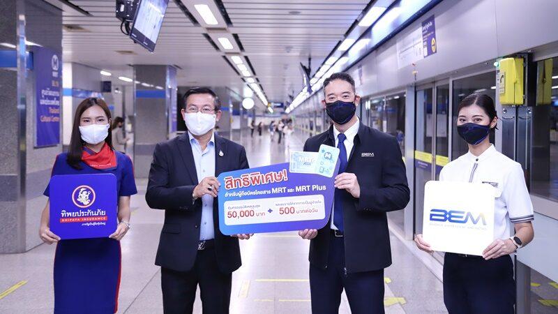 บีอีเอ็ม มอบประกันอุบัติเหตุฟรี 15 วัน ให้ผู้ถือบัตรโดยสาร MRT และ MRT Plus