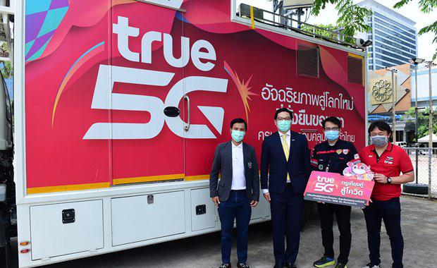 กลุ่มทรู พร้อมอยู่เคียงบ่าเคียงไหล่คนไทย ร่วมฝ่าวิกฤติโควิด-19 ระลอกใหม่ไปด้วยกัน