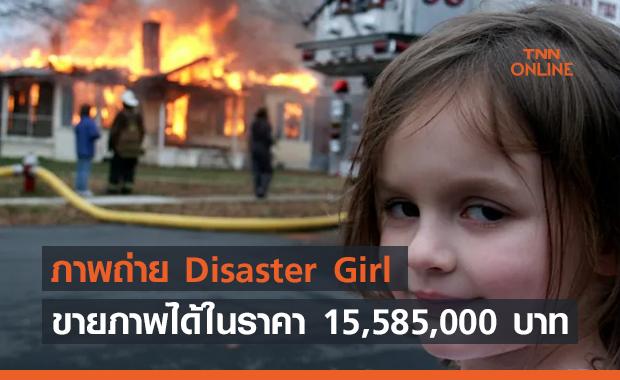 เจ้าของมีม Disaster Girl เด็กเผาบ้าน เปลี่ยนภาพของเธอเป็นเงิน 15,585,000 บาท
