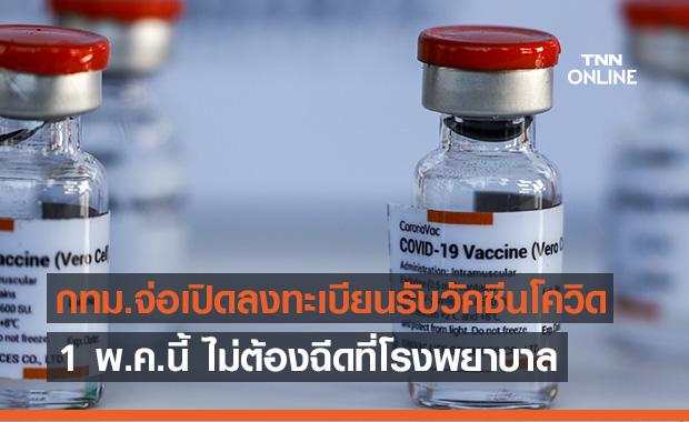 กทม.จับมือเอกชนเปิดจุดบริการวัคซีนนอกโรงพยาบาล 14 แห่งทั่วกรุง