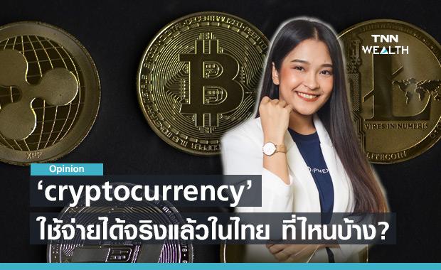 คริปโทเคอร์เรนซีเริ่มใช้จ่ายได้จริงแล้วในไทย ที่ไหนบ้าง?