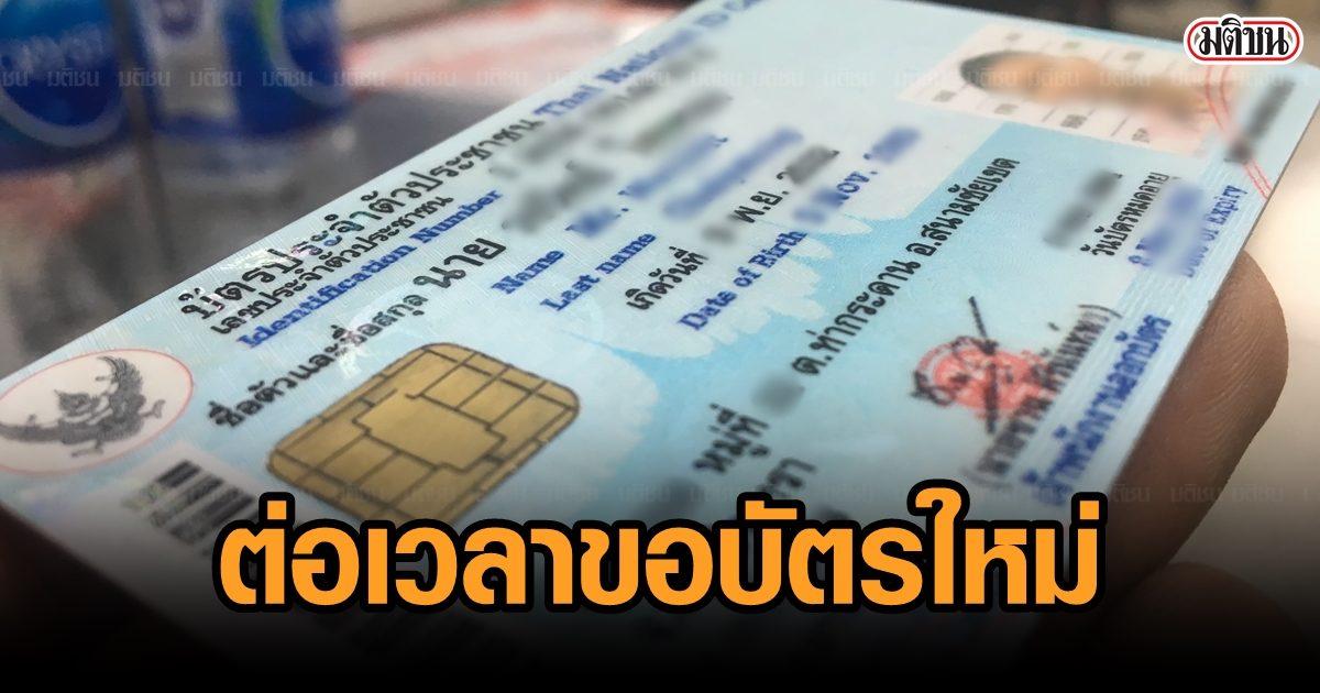 บัตรประชาชน หมดอายุไม่ต้องห่วง มท.ขยายเวลาขอบัตรใหม่ ออกไปภายใน 31ส.ค.นี้