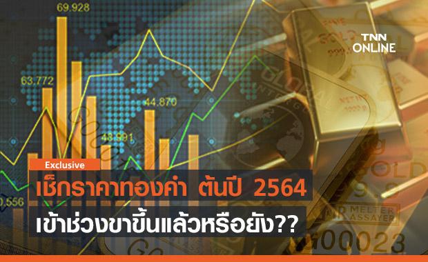 ถึงเวลา ราคาทองคำ กลับมาสู่ช่วงขาขึ้นแล้วหรือยัง ??