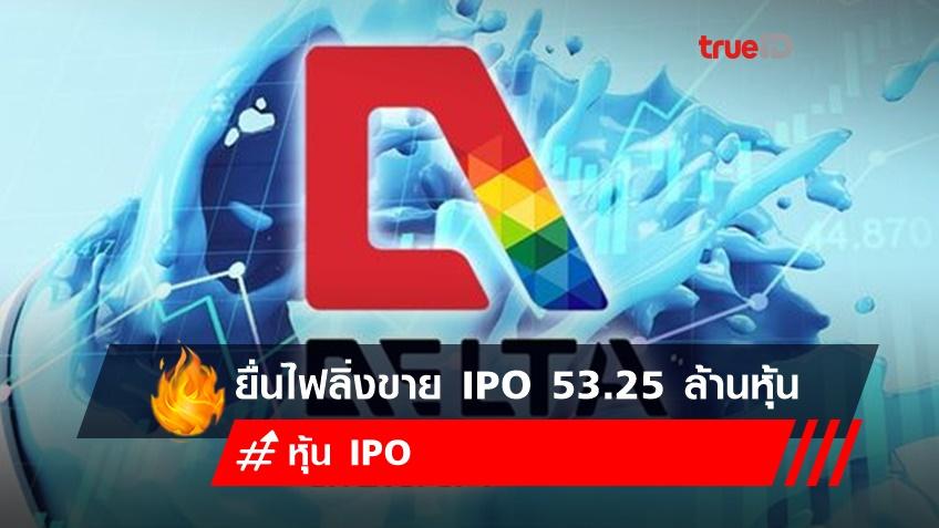 สีเดลต้า ยื่นไฟลิ่งขาย หุ้น IPO 53.25 ล้านหุ้น