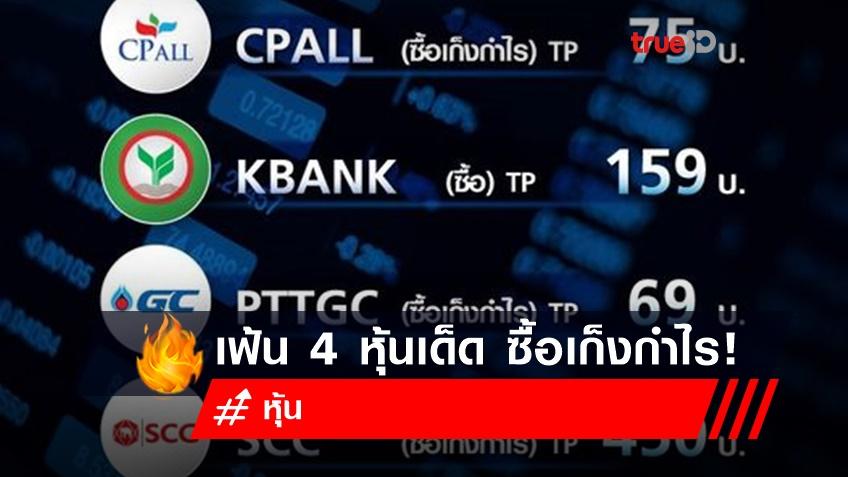 เฟ้น 4 หุ้นเด็ด ซื้อเก็งกำไร CPALL KBANK PTTGC และ SCC