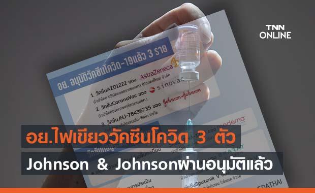 อย.ไฟเขียววัคซีนโควิด 3 ตัว Johnson & Johnson ผ่านอนุมัติแล้ว!