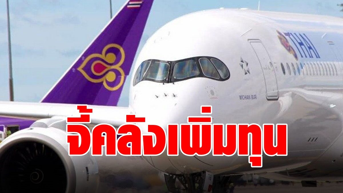 สหกรณ์ออมทรัพย์ฯ ทำหนังสือถึง นายกฯ จี้ คลังเพิ่มทุน การบินไทย 2.5 หมื่นล. หวั่นสมาชิก 3 ล้านรายสูญเงิน