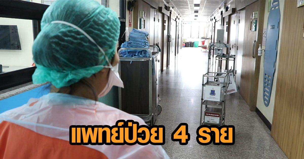 นครพนม พบบุคลากรทางการแพทย์ติดโควิด 4 ราย เร่งตรวจกลุ่มเสี่ยง-เฝ้าจับตาผู้ป่วย