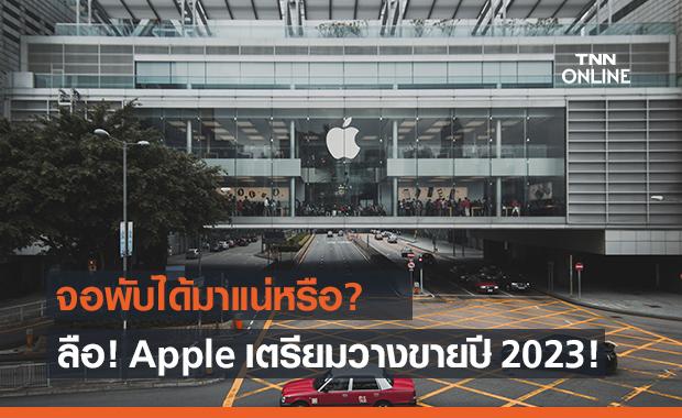 มาแน่ไหม! Apple ลือหึ่ง ซุ่มทำมือถือจอพับได้เตรียมเปิดขายปี 2023