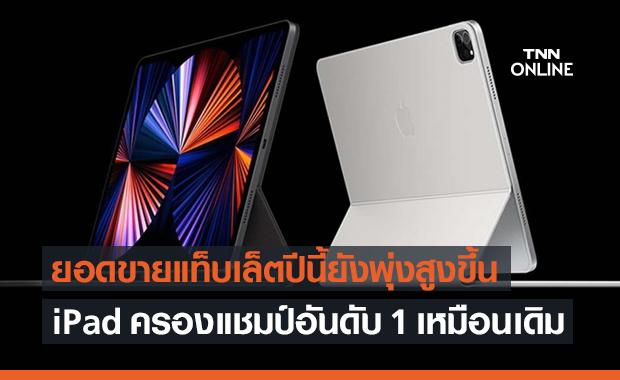 IDC เผยยอดขายแท็บเล็ตปีนี้ยังพุ่งสูงขึ้น ส่วน Apple iPad ครองอันดับ 1 เหมือนเดิม