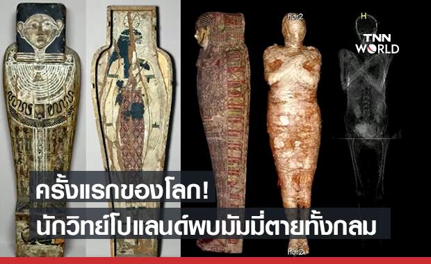 """โปแลนด์ พบ """"มัมมี่อียิปต์"""" เพศหญิงตายทั้งกลม ครั้งแรกของโลก!"""