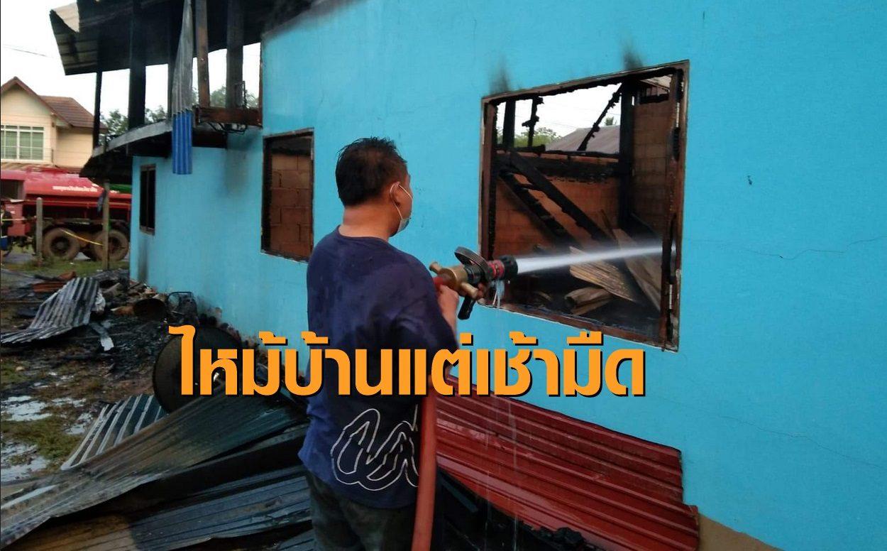 สลด! ไฟไหม้เช้ามืด ป้าพิการเสียในกองเพลิง ญาติเผยชีวิตสุดรันทด