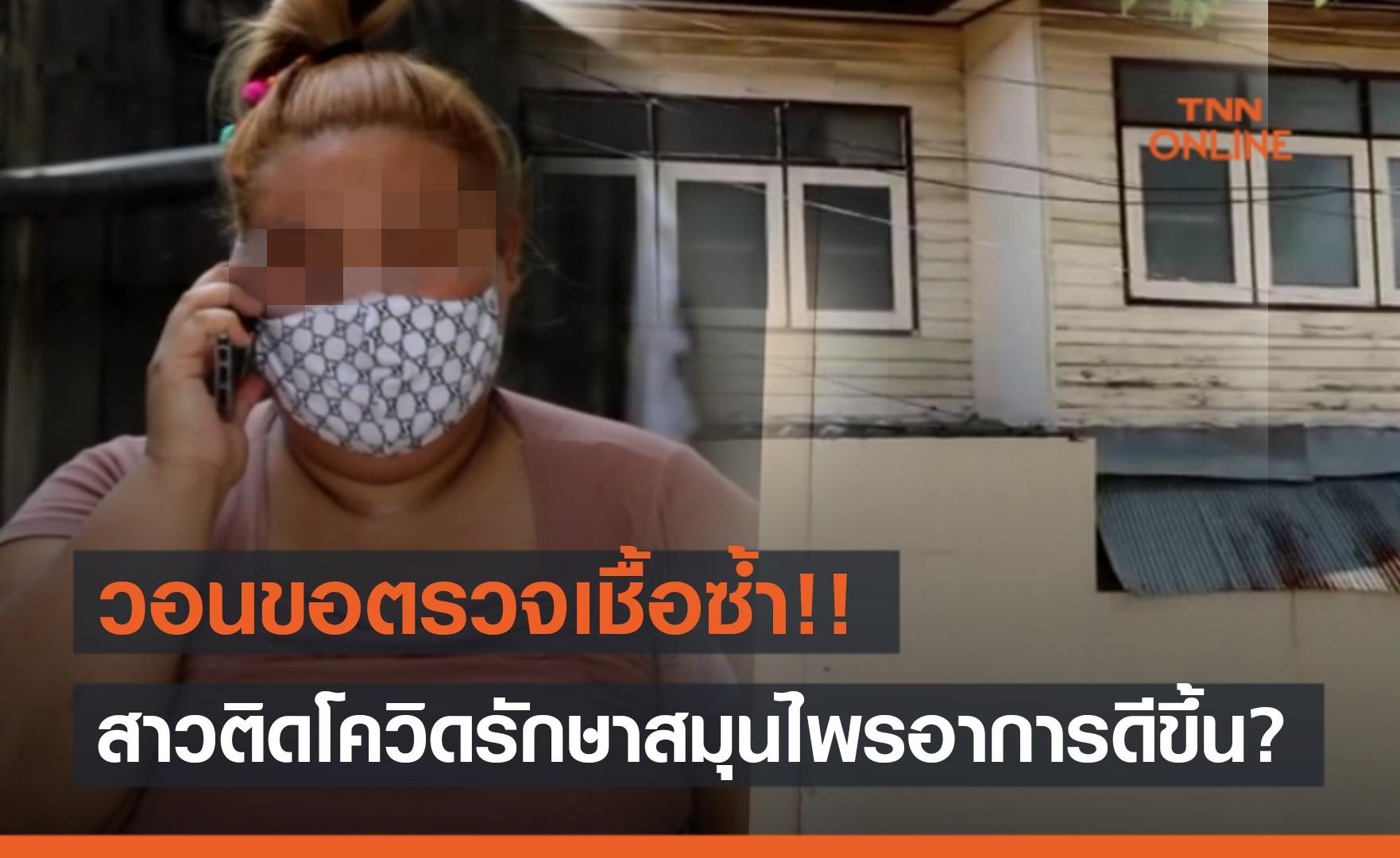 เปิดไทม์ไลน์! หญิงคลัสเตอร์ทองหล่อ กักตัวรักษาด้วยสมุนไพรจนหาย-วอนรัฐช่วยตรวจซ้ำ